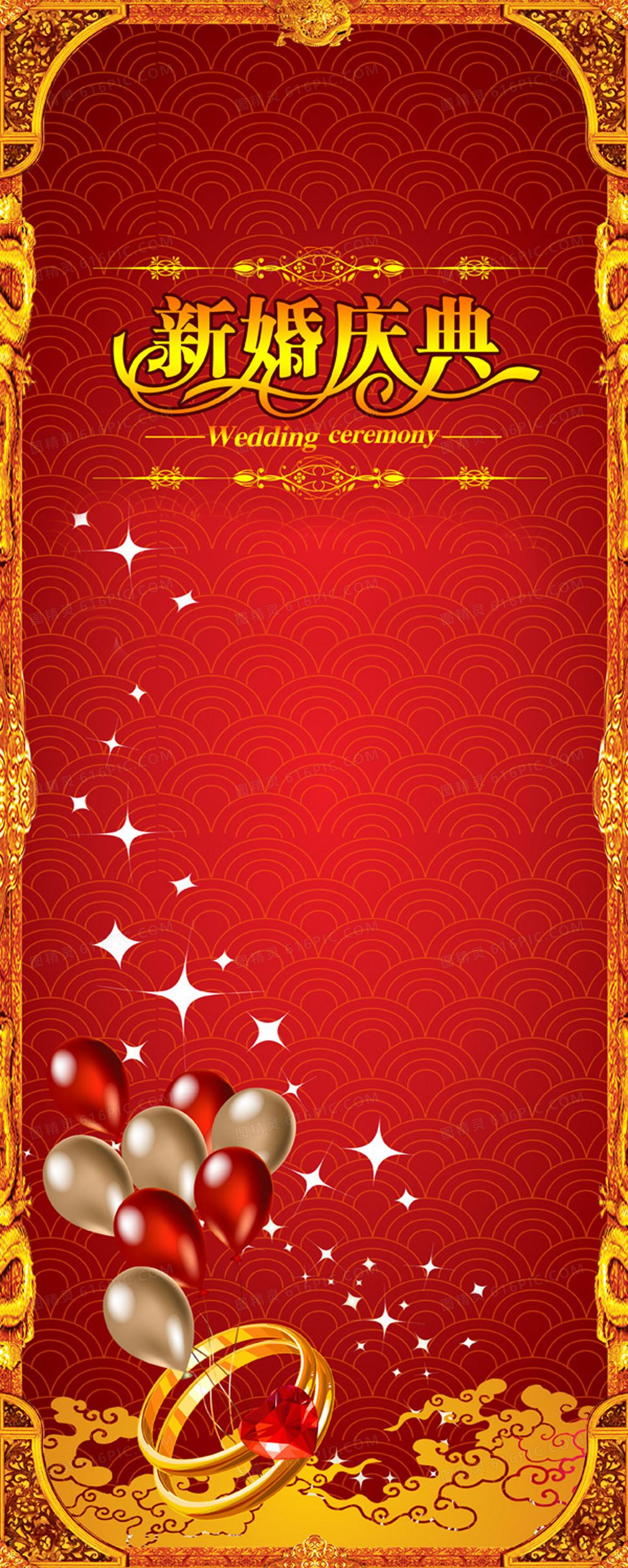 红色结婚庆典展架海报背景素材