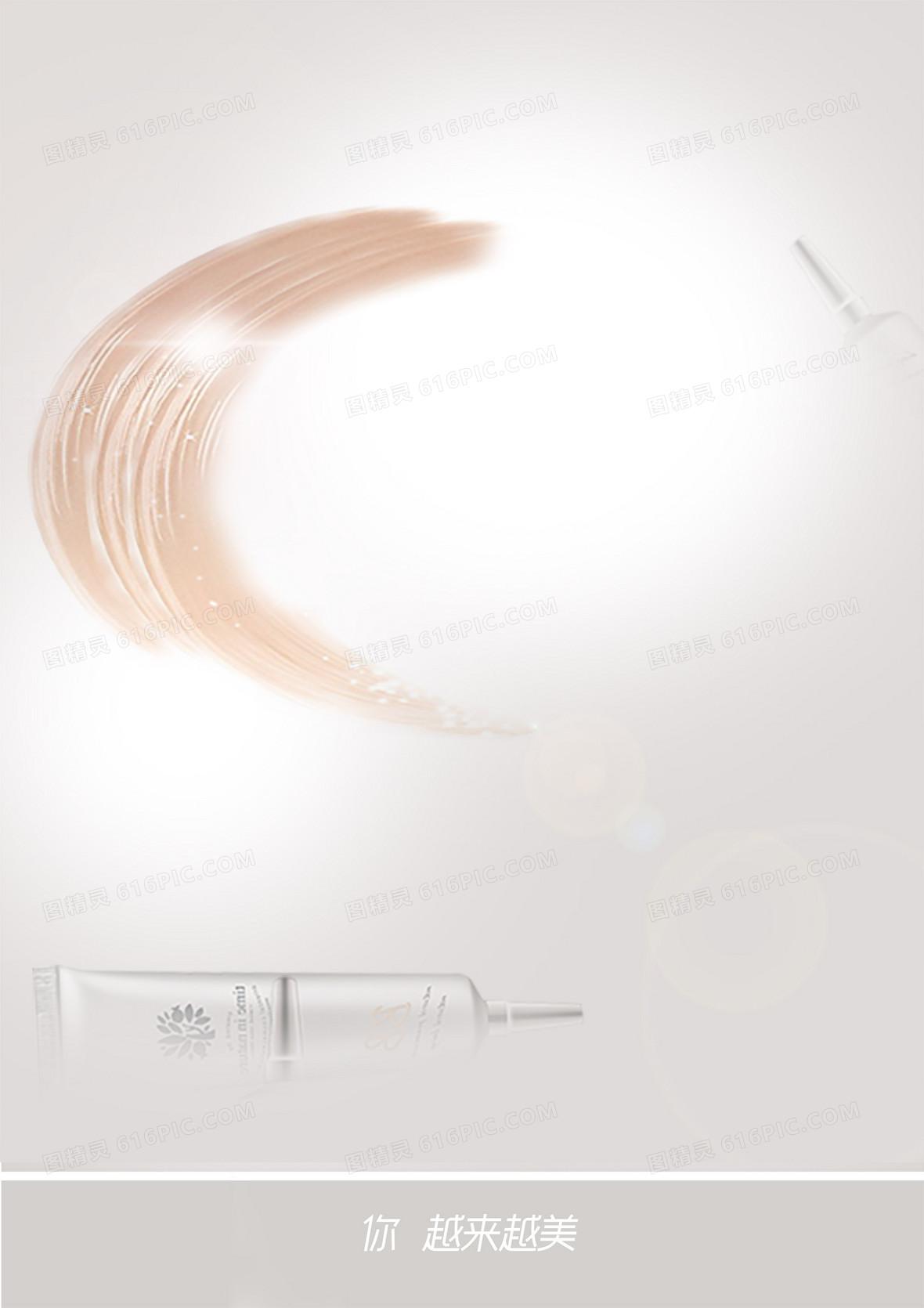 bb霜化妆品背景素材
