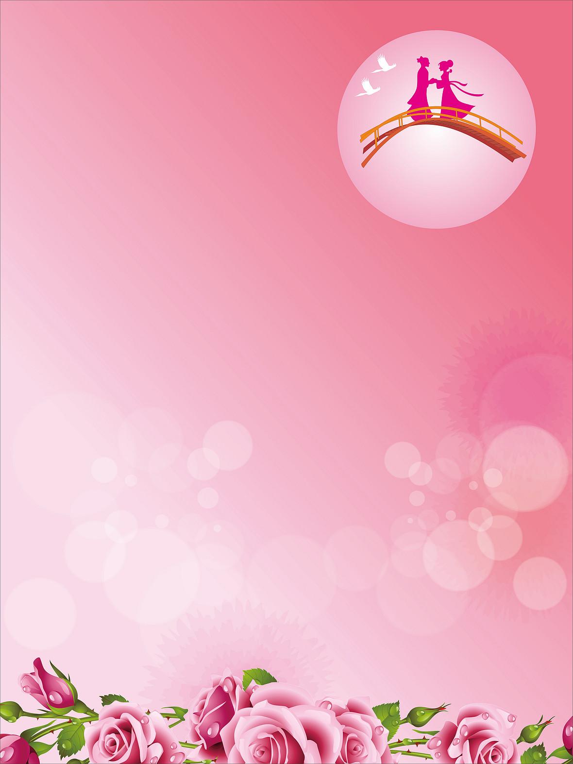 七夕情人节婚礼海报背景设计
