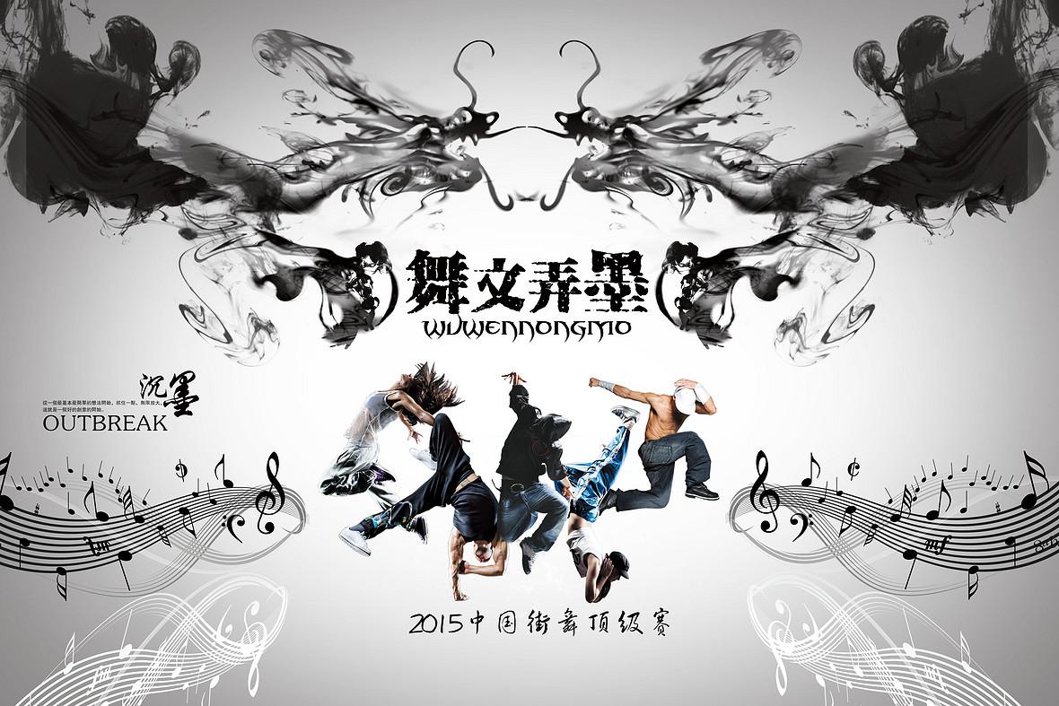 水墨中国风舞蹈展板背景