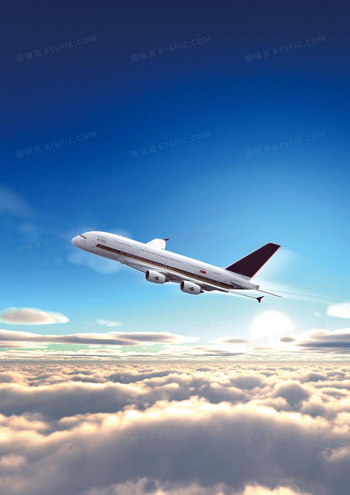 航空天空蓝宣传单背景素材