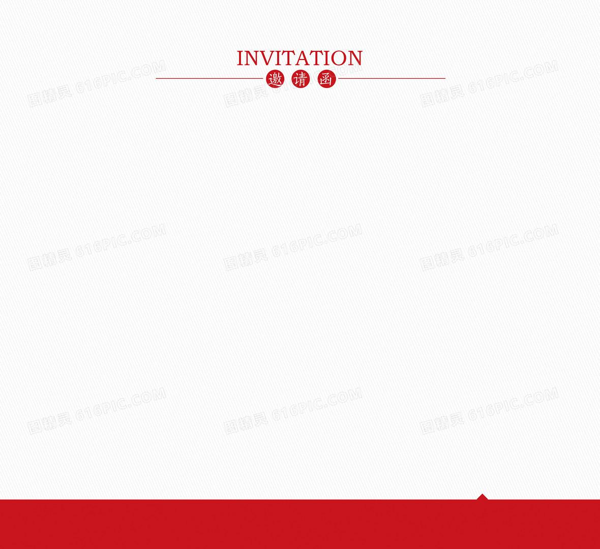 邀请函内页图片背景素材