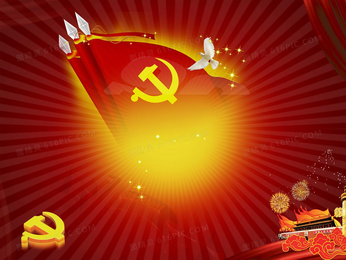 红色党旗庆建党节背景素材