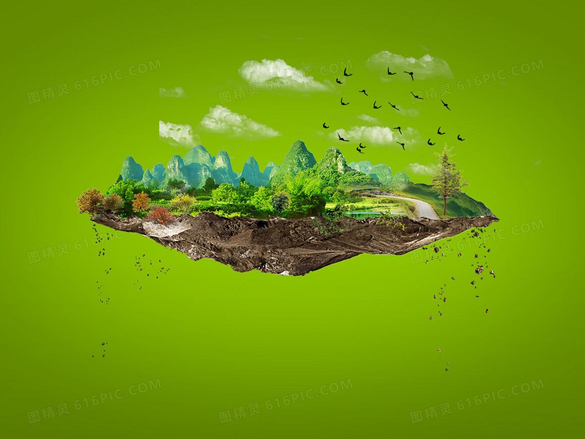 公益环保海报背景素材