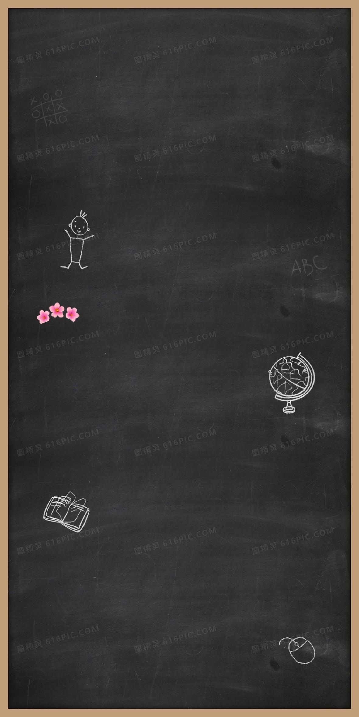 文艺黑板校园海报背景素材