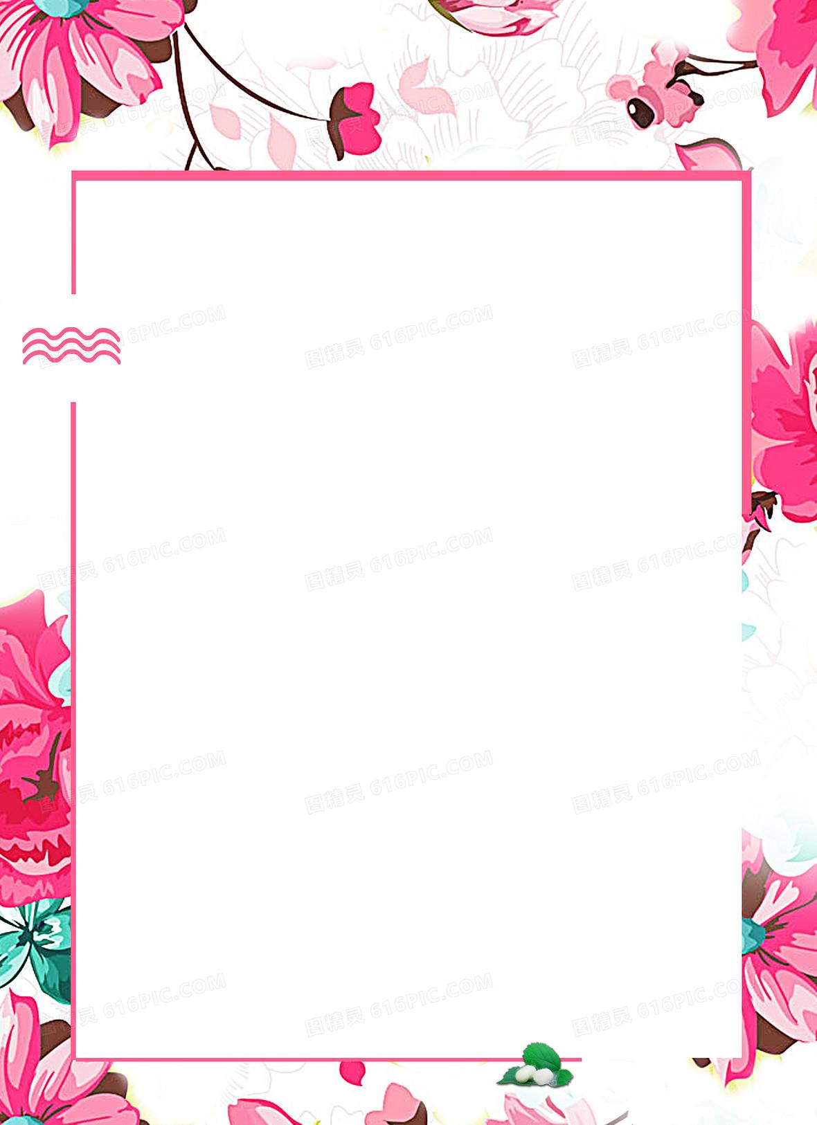 手绘花朵美容护肤宣传海报背景