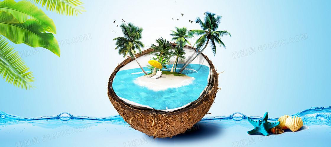 淘宝夏天椰子岛屿创意海星海报背景