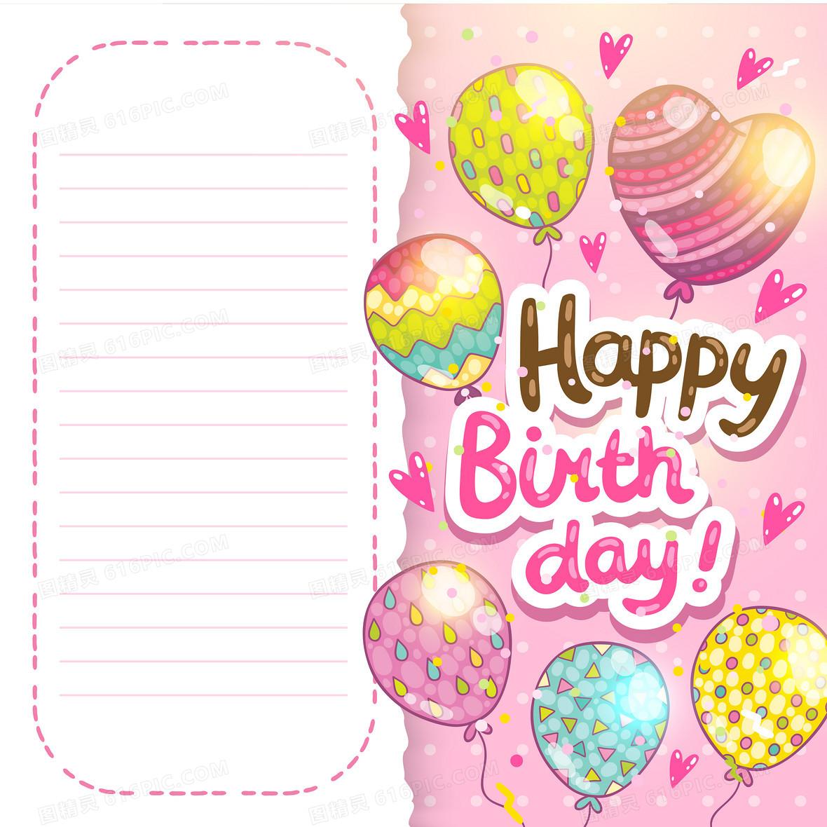 手绘卡通彩色气球生日贺卡背景素材