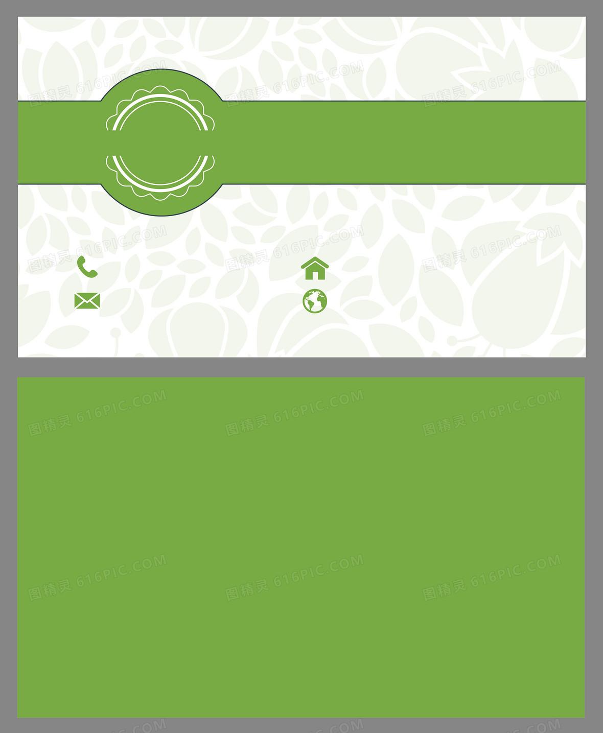 绿色小清新花纹底纹矢量扁平名片背景素材