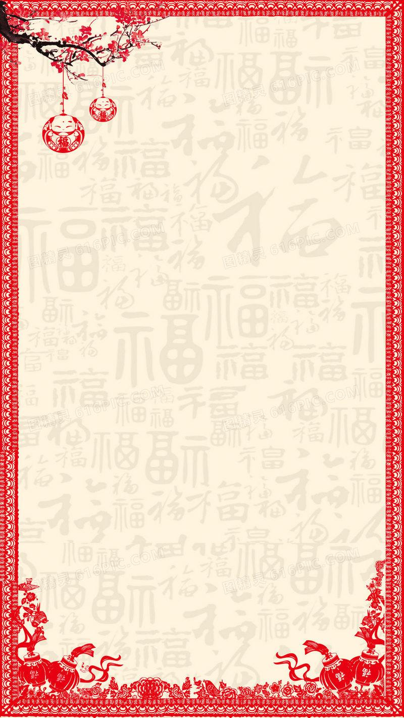 剪纸中国风边框psd分层h5背景素材