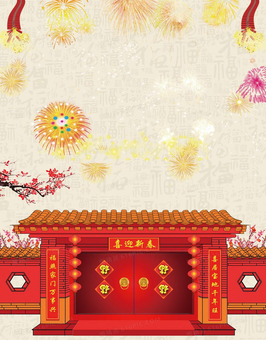 喜庆春节开门红烟花红色海报背景