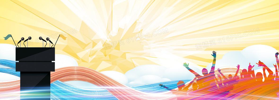 创意演讲比赛活动海报psd分层素材背景图片下载_1920x