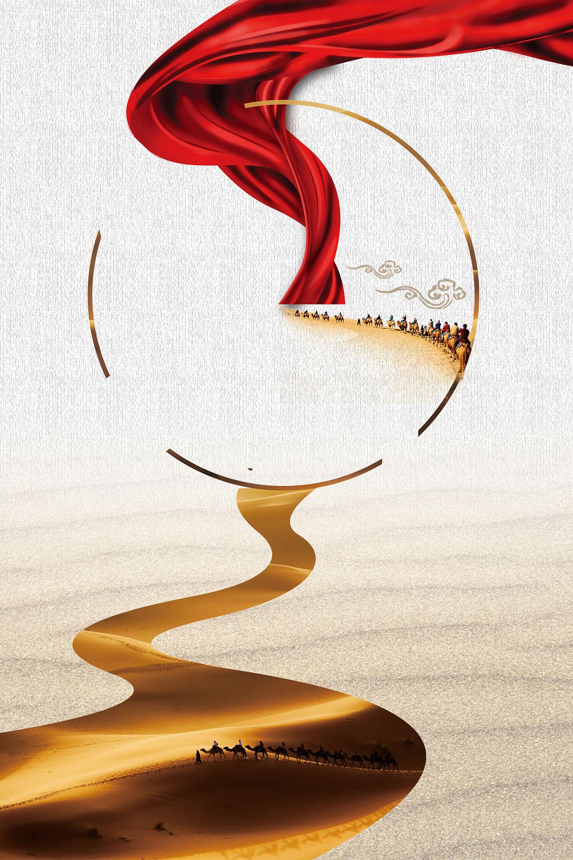 一带一路丝绸之路海报背景素材