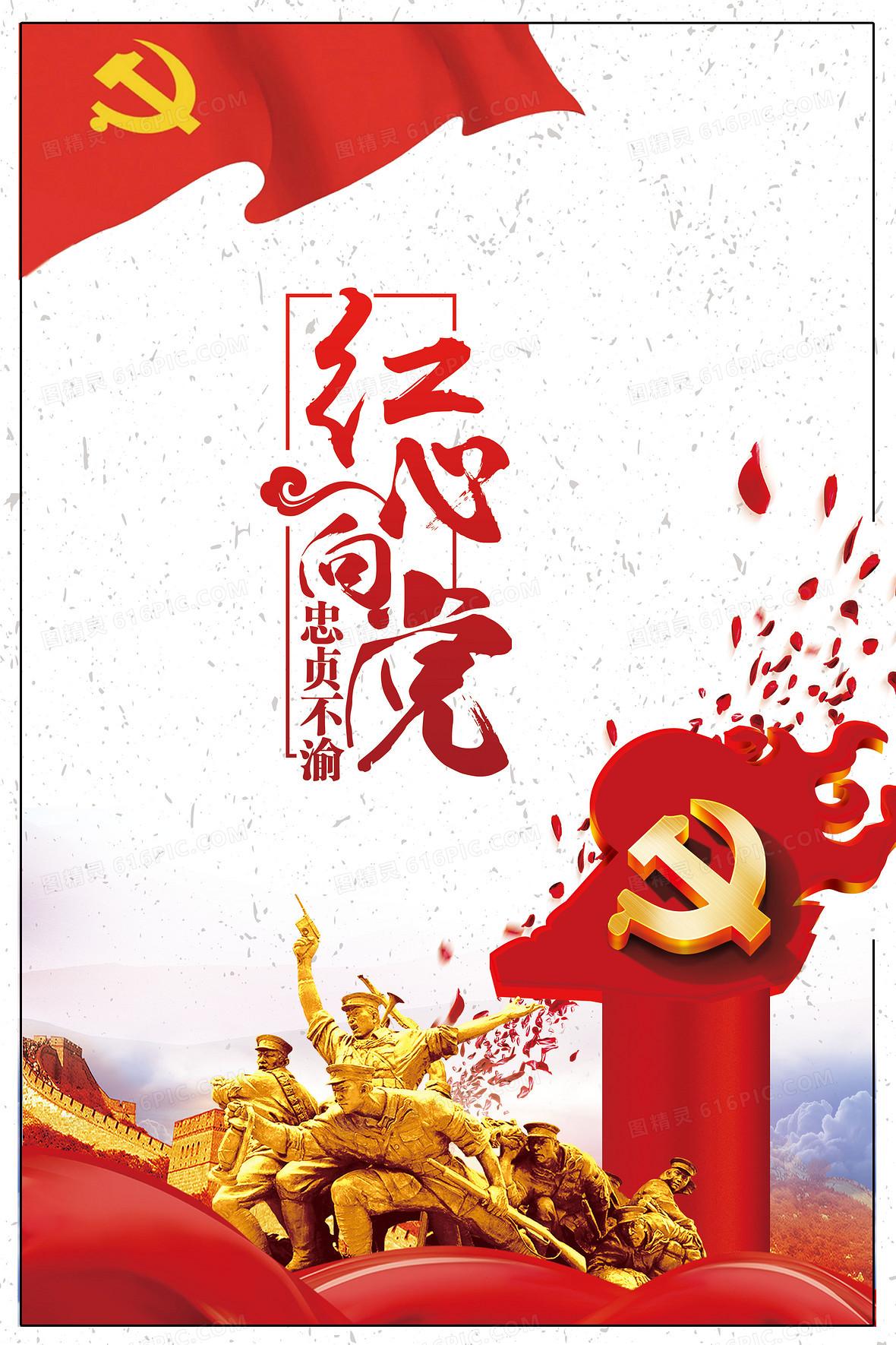 中国梦检查梦党建海报背景素材
