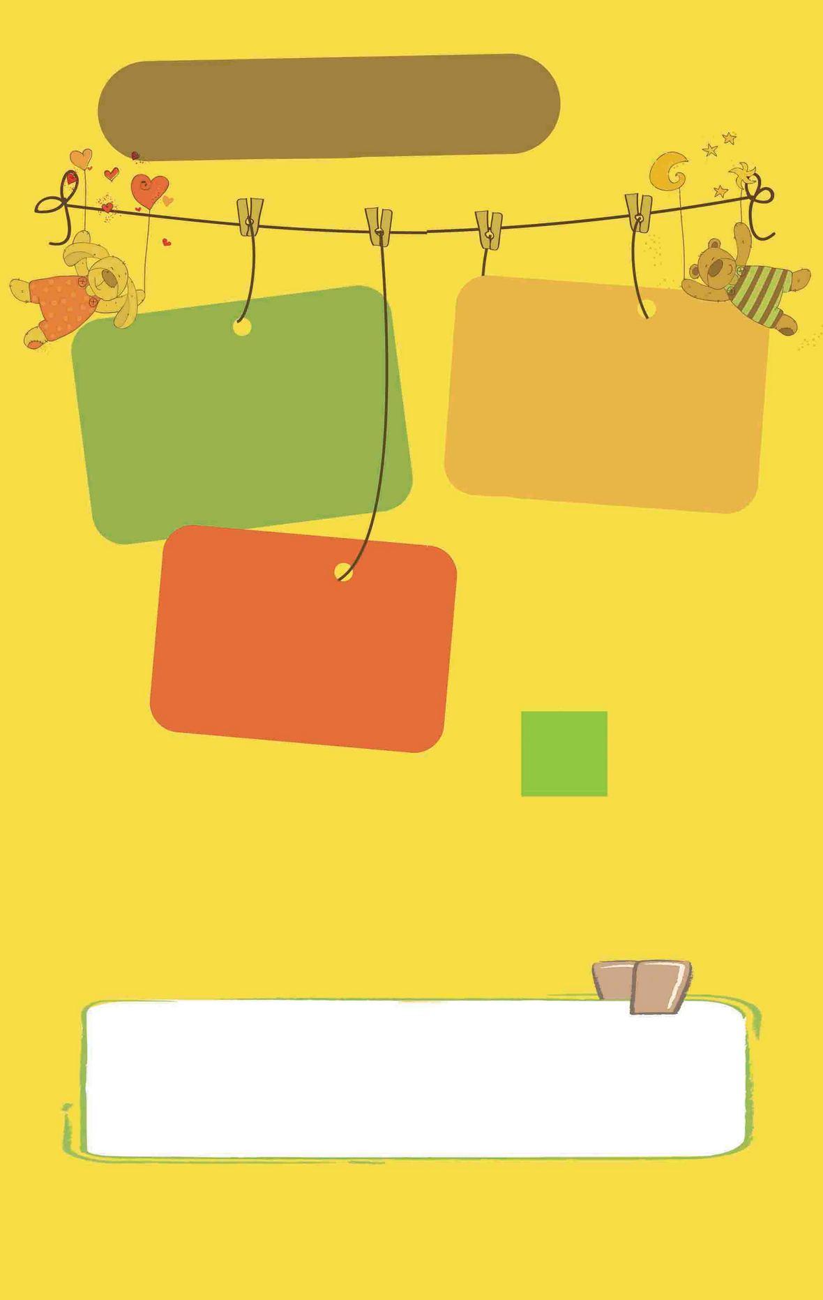 极速快三培训班寒假班小学幼儿园黄色海报背景