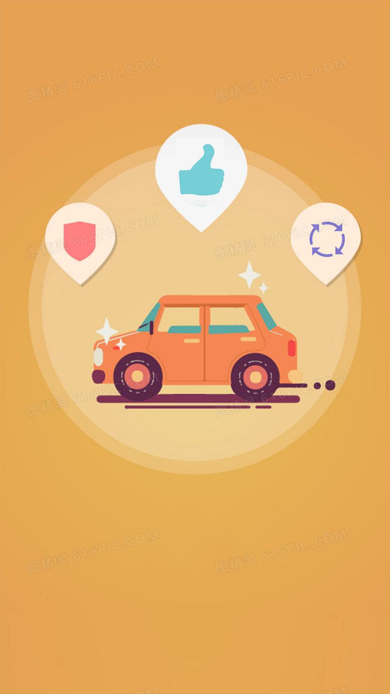 卡通手机app背景素材