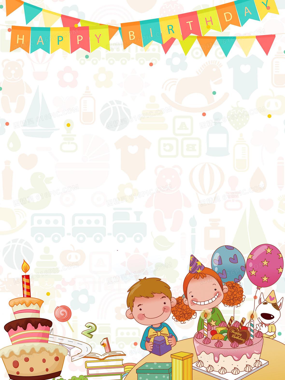 卡通矢量插画儿童蛋糕生日派对背景素材
