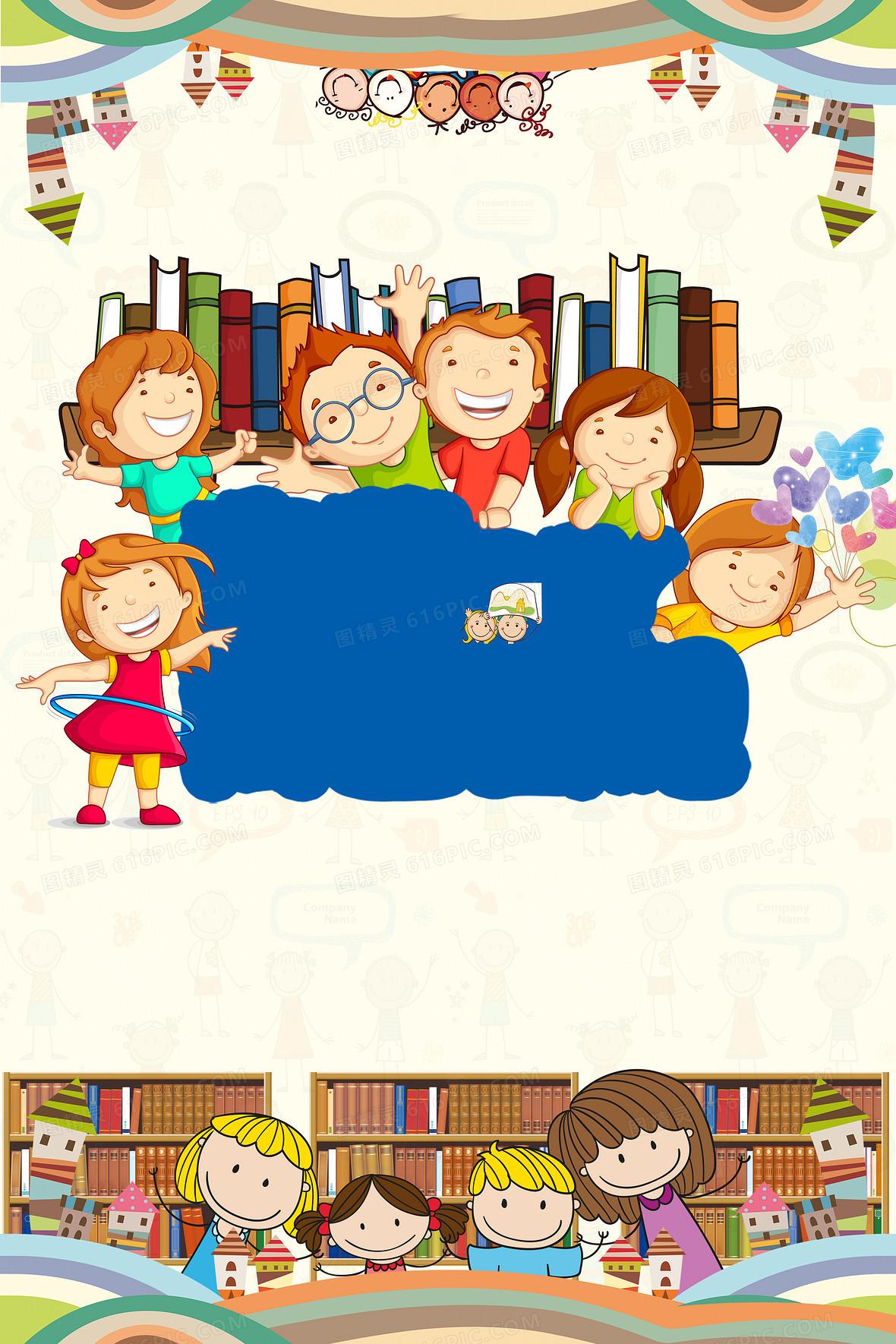 手绘卡通儿童小学生阅读宣传海报背景素材