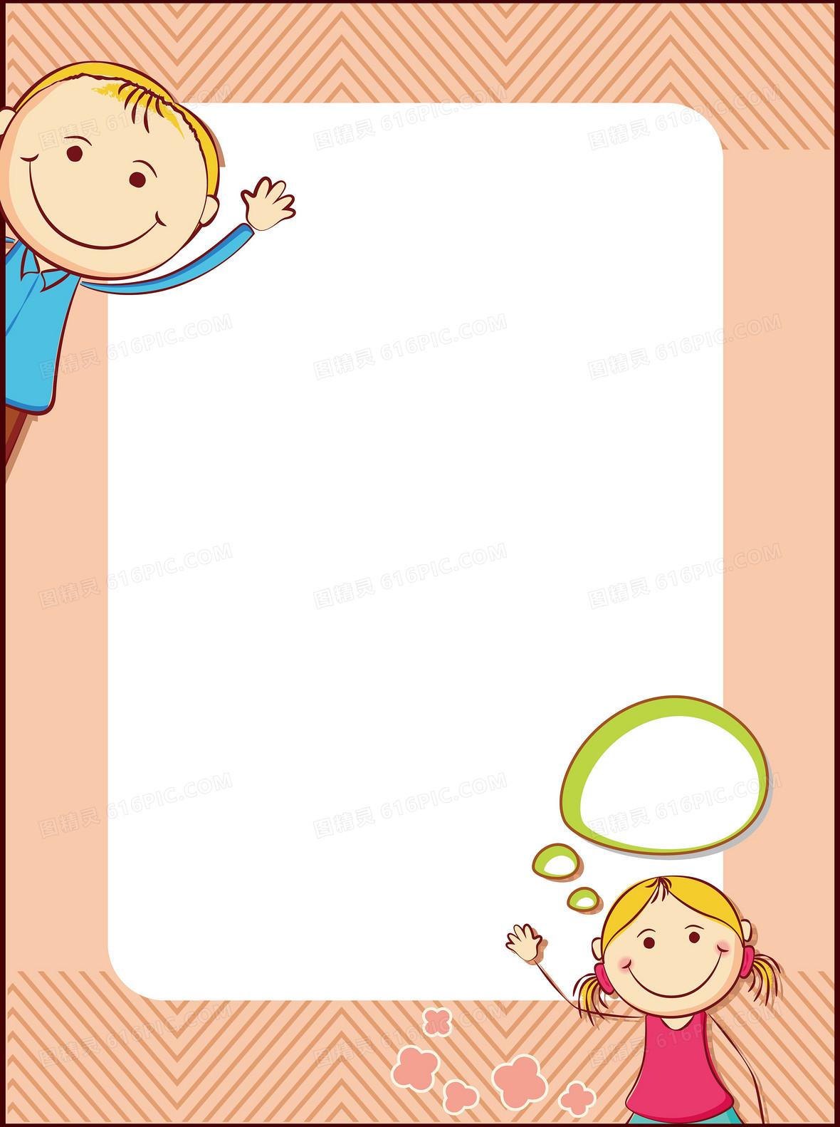矢量卡通男生女生教育手绘背景素材