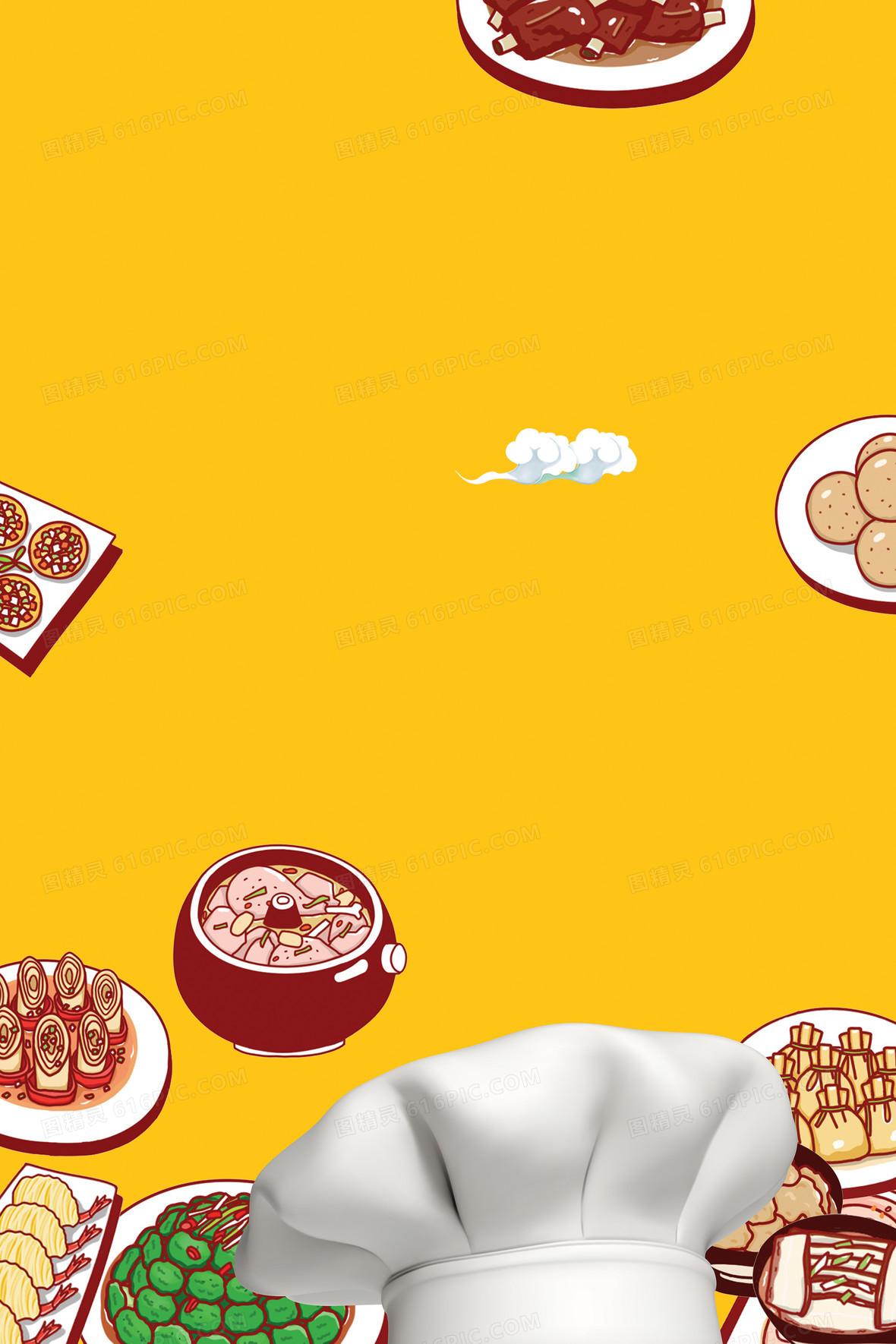 厨艺大赛海报banner背景图片下载_1920x900像素jpg_图