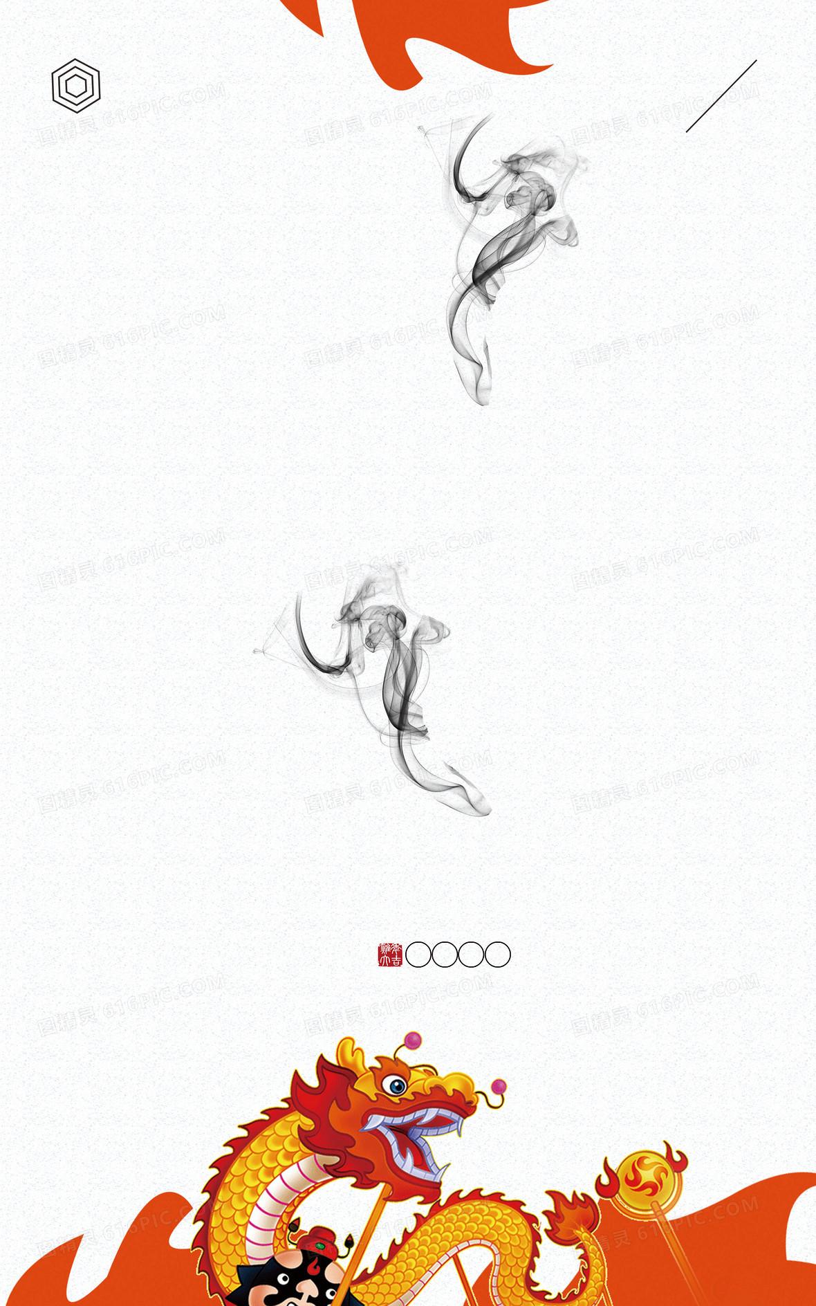 中国风手绘龙海报背景