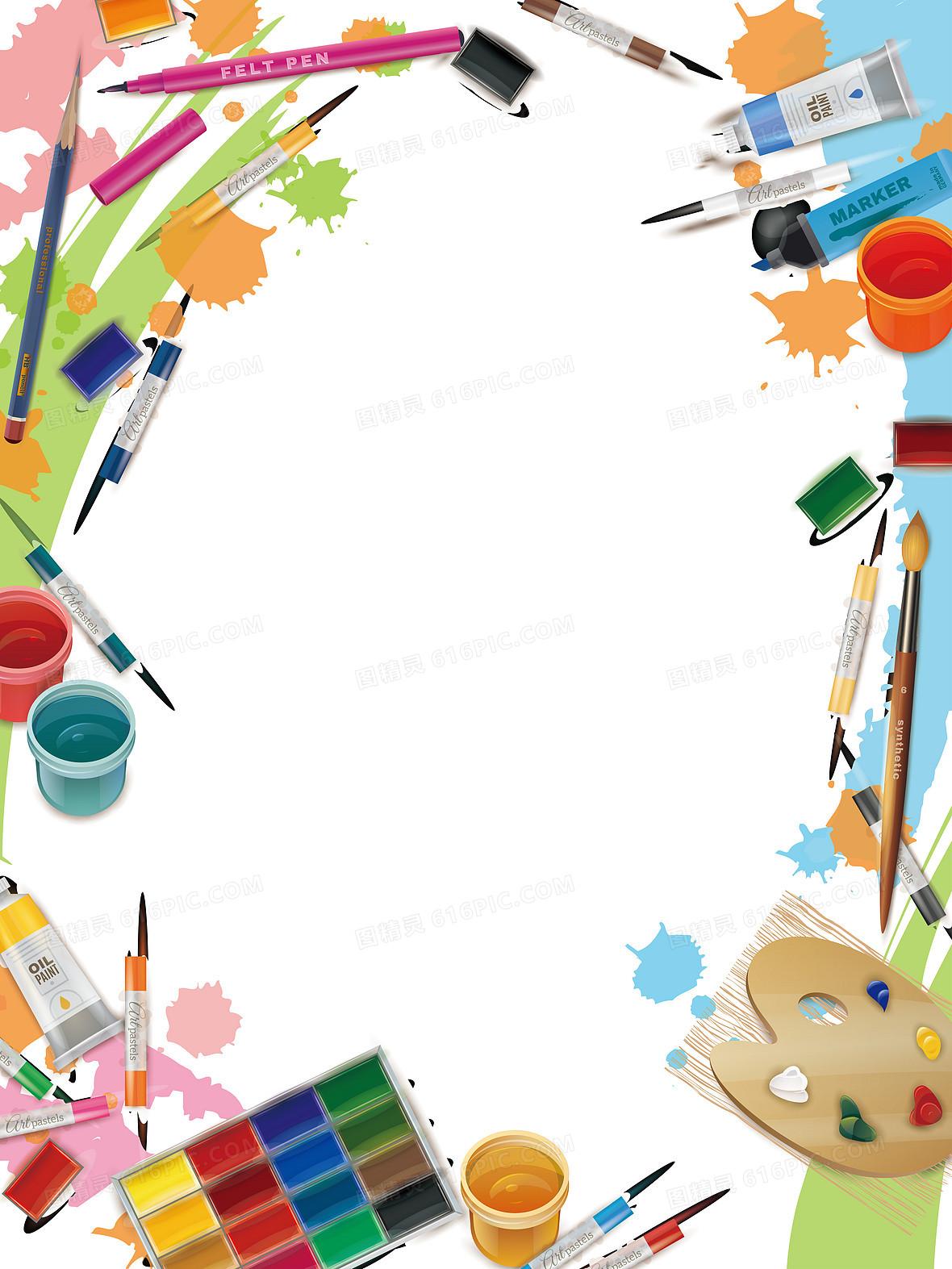 美术班招生 绘画招生海报背景素材