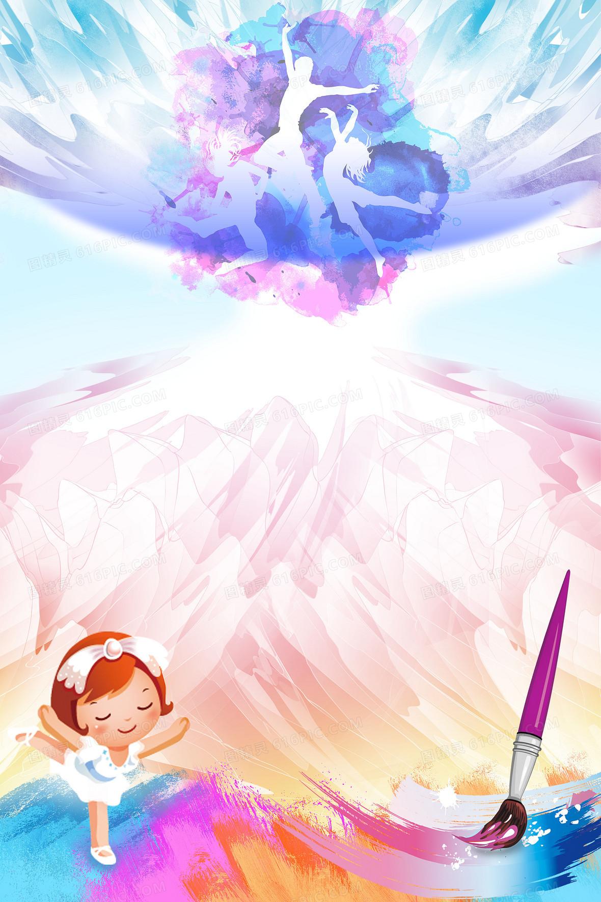 彩绘卡通少儿艺术班培训招生海报背景素材