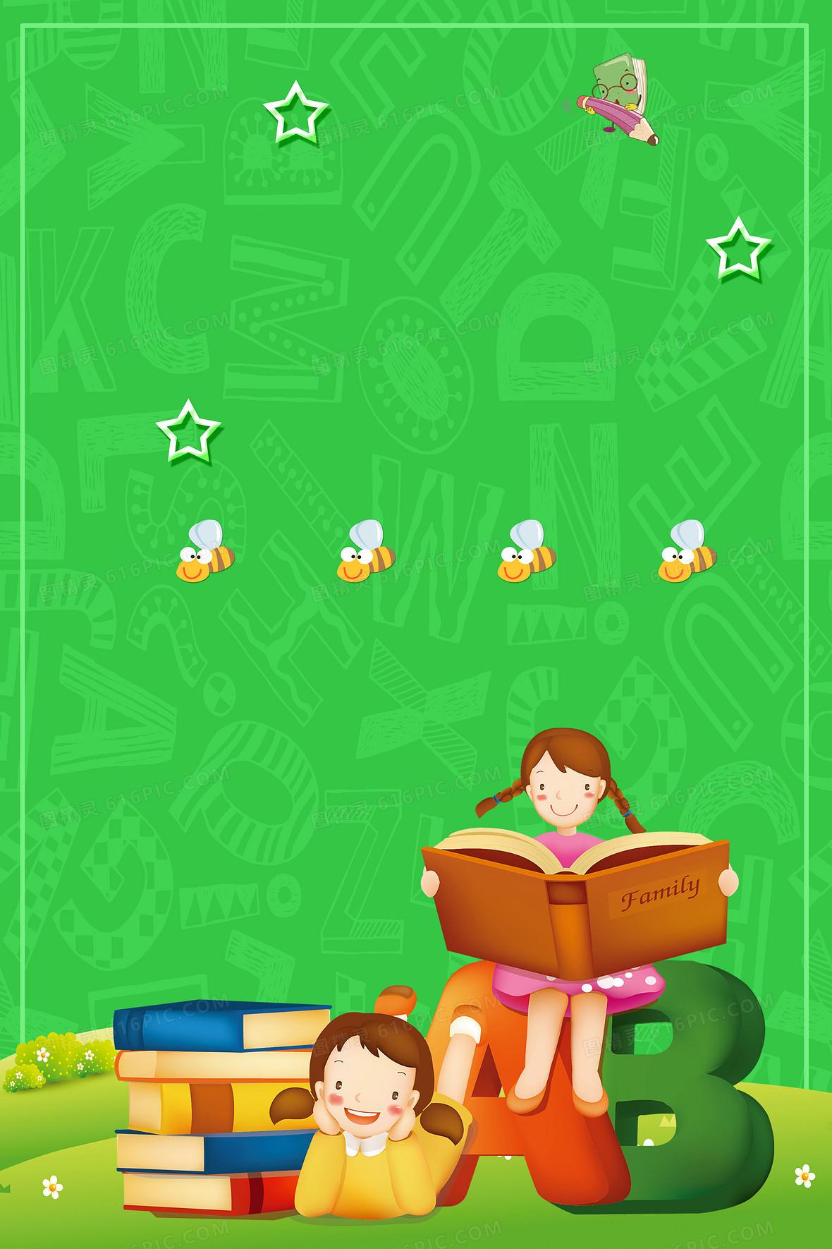绿色卡通游乐园儿童节海报背景素材