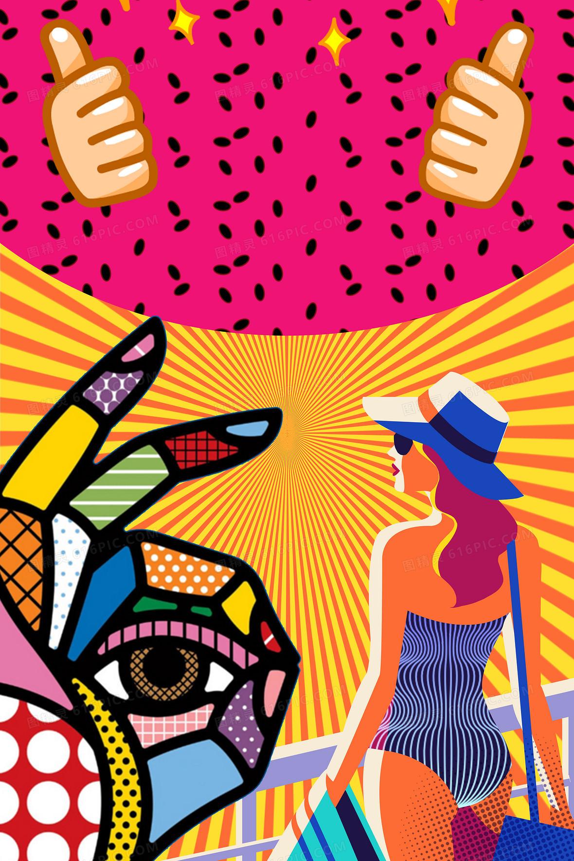 波普风格泳池派对海报背景