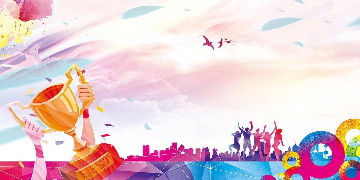 彩色创意剪影知识竞赛活动海报背景素材