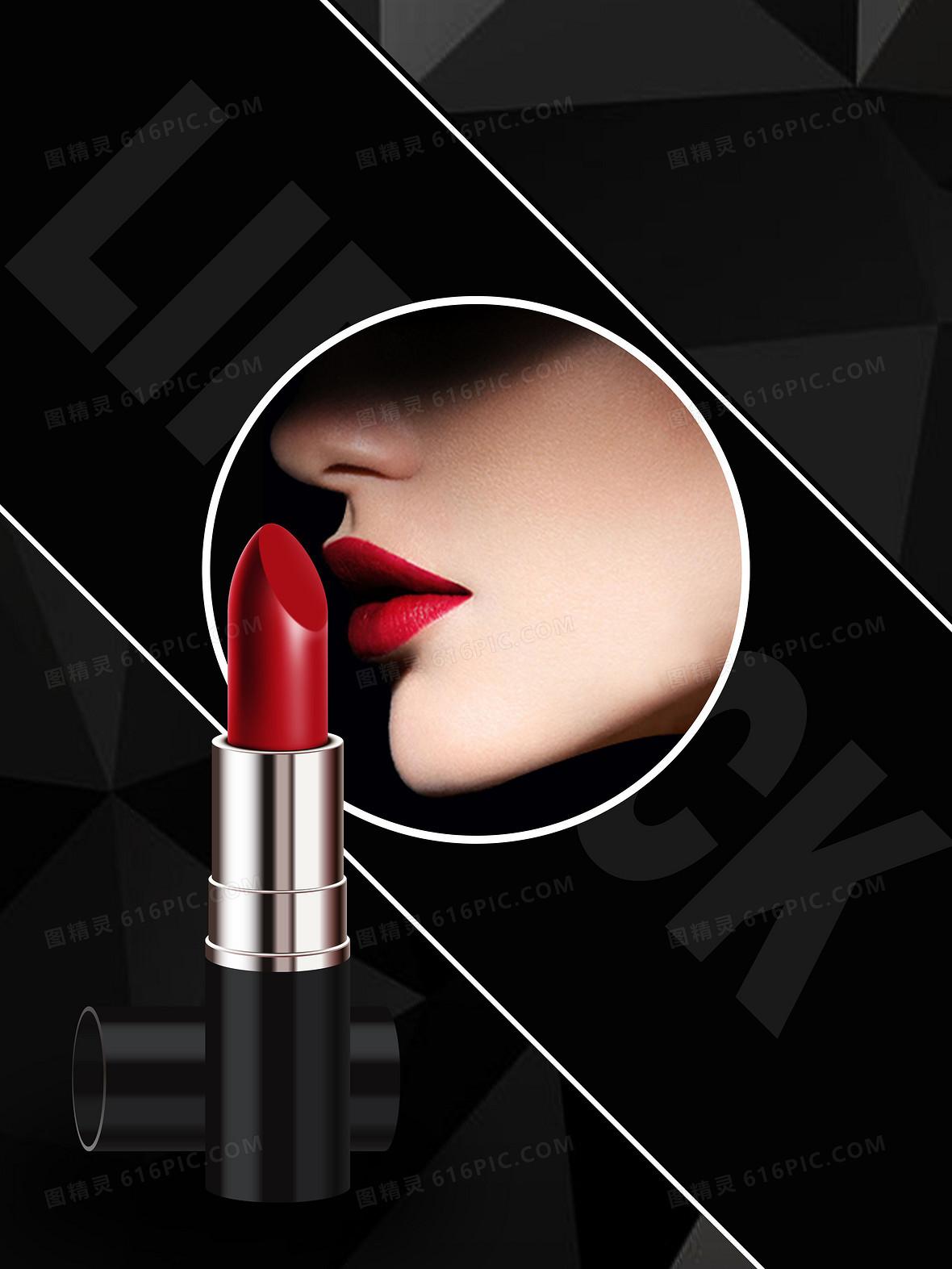 黑色简约时尚大气口红美妆海报背景素材