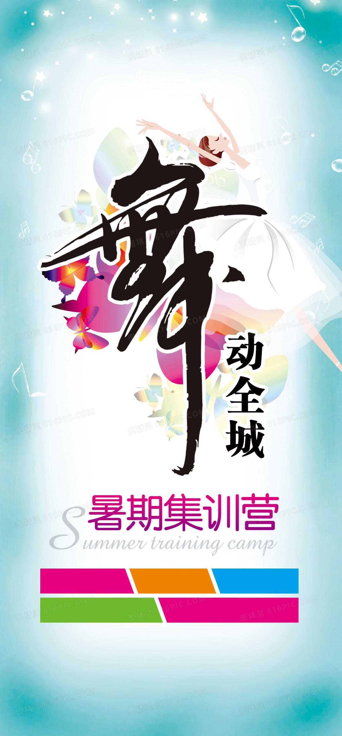 跳舞舞蹈海报背景素材