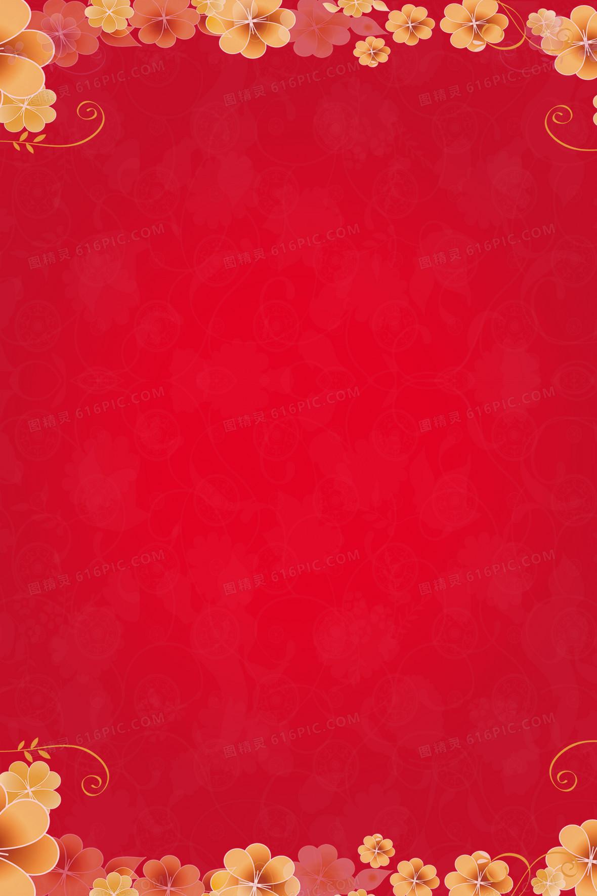 红色 喜庆 年会展板背景素材