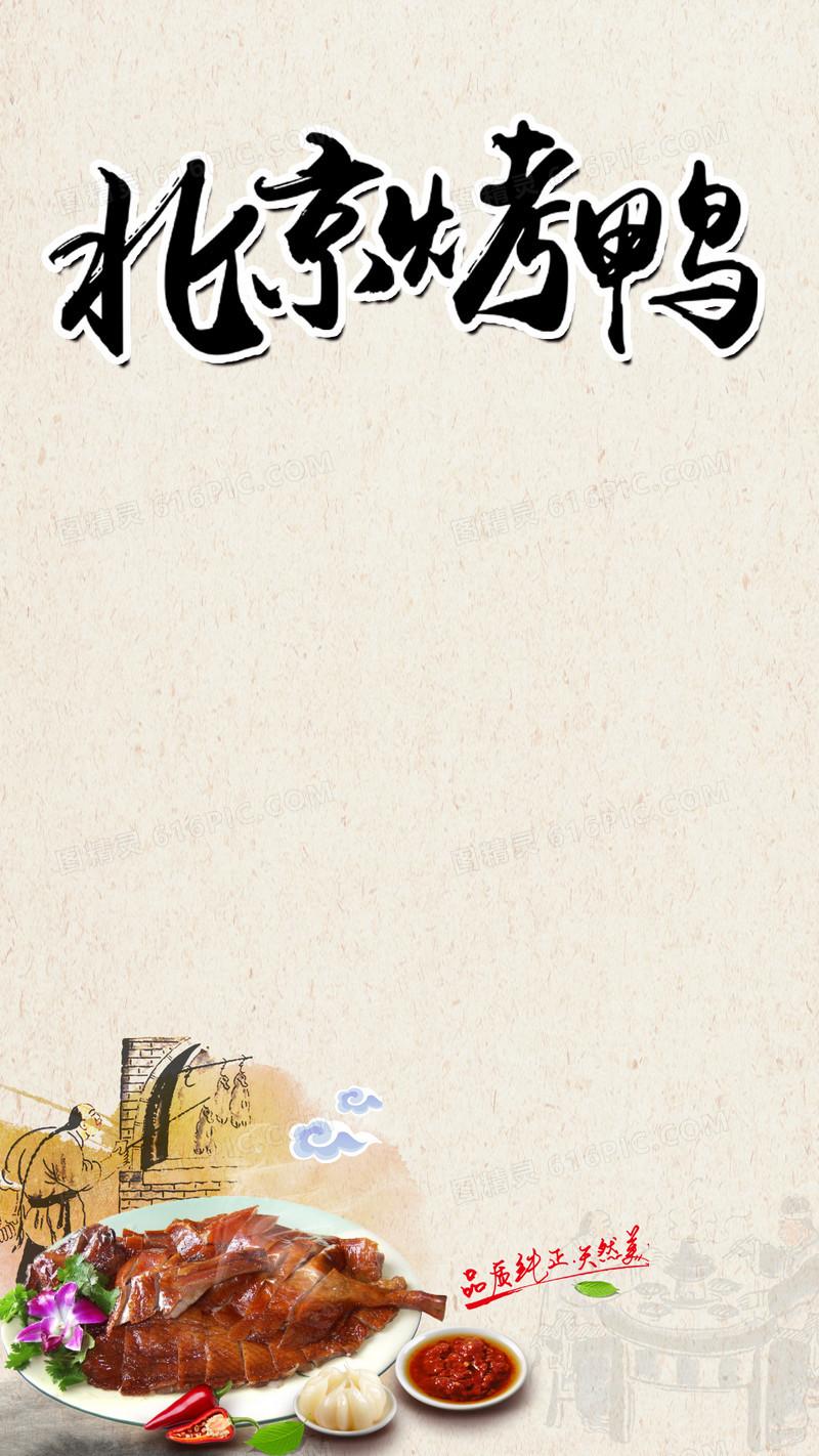 北京烤鸭背景素材