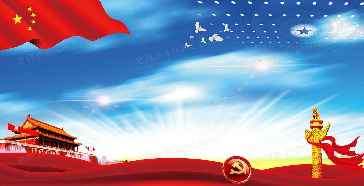 十一国庆节党政展板背景图片下载_4401x2200像素jpg