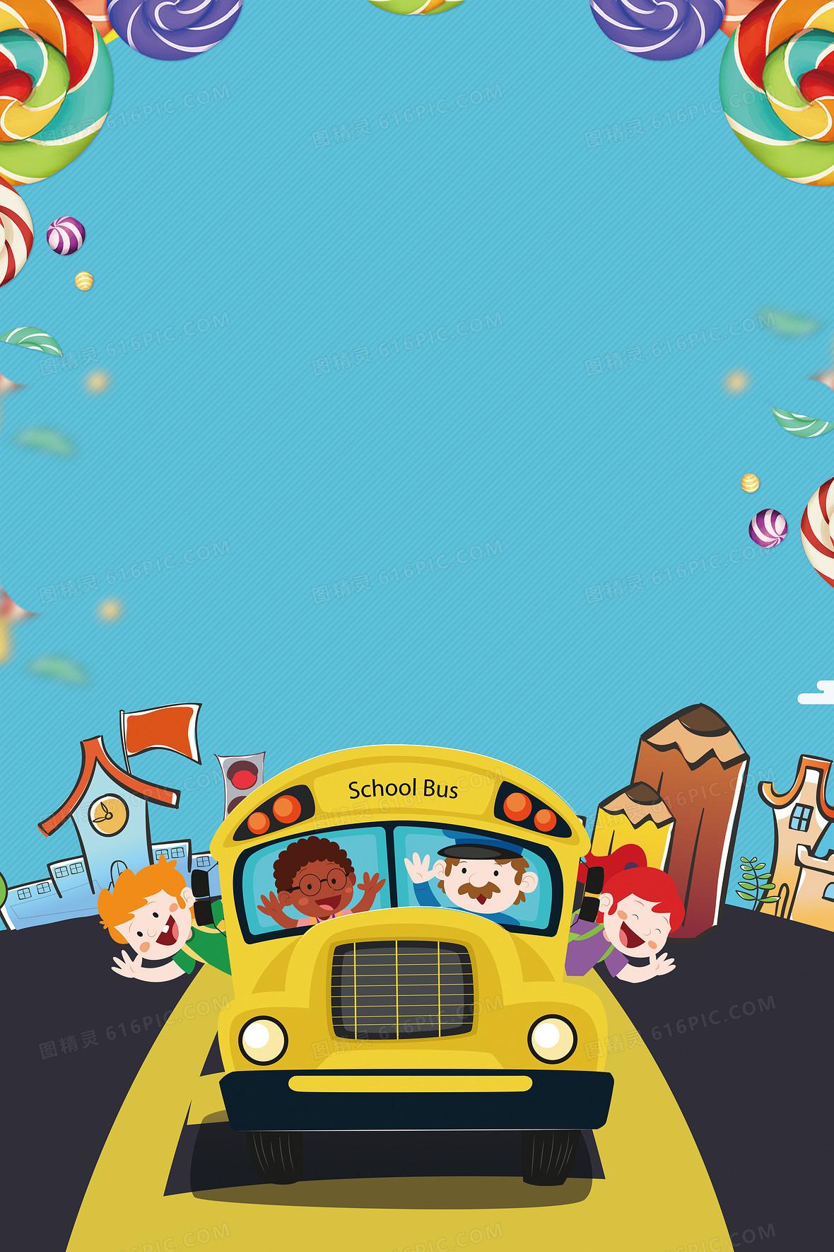 卡通手绘可爱幼儿园招生开学