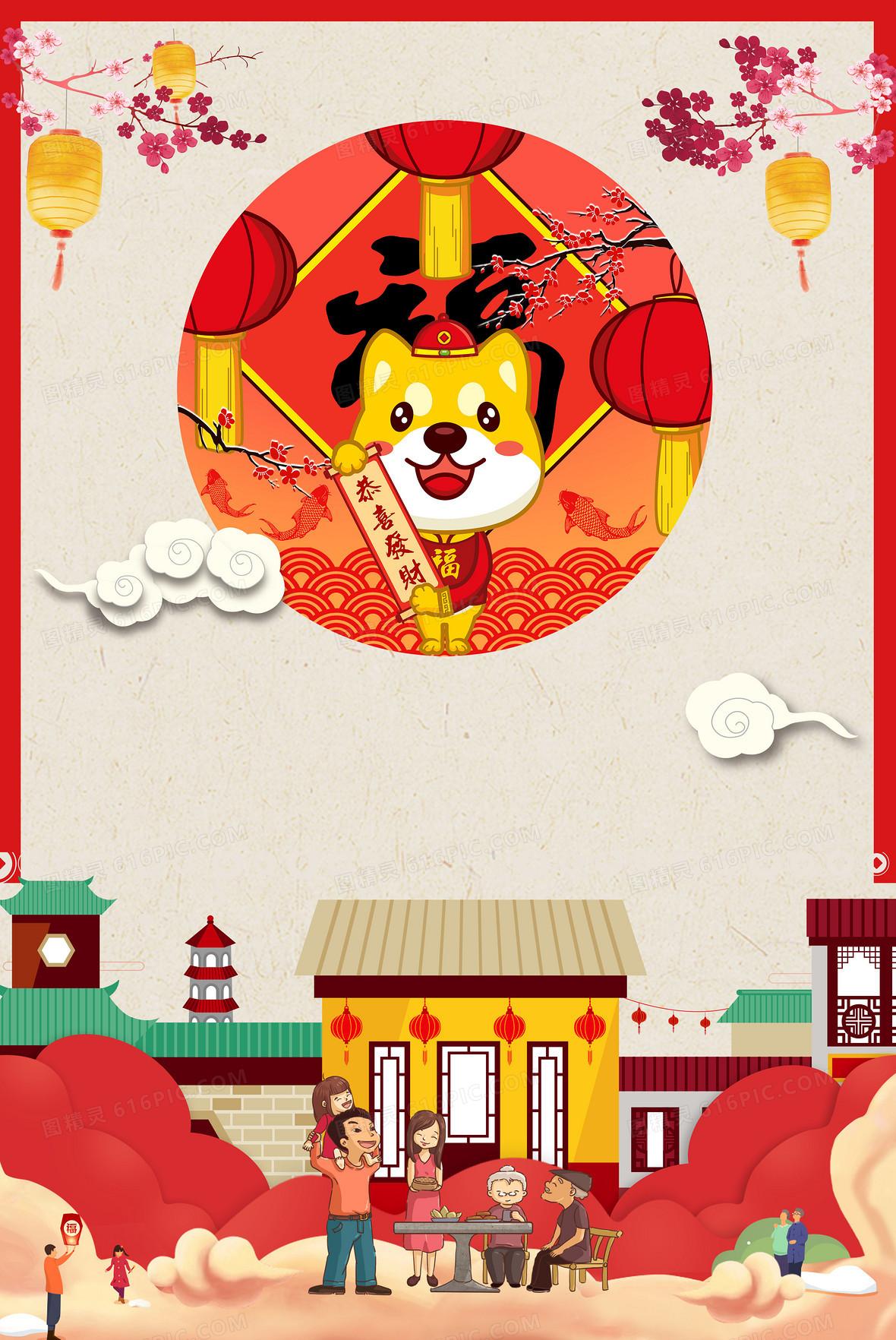 2018狗年春节手绘插画卡通狗海报
