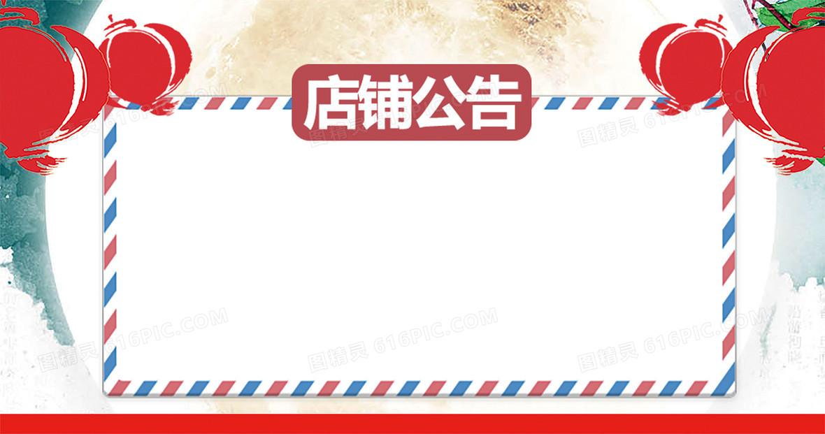 中国风手绘双节放假通知背景