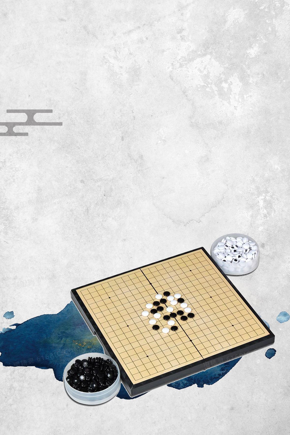 围棋社团招新海报背景素材