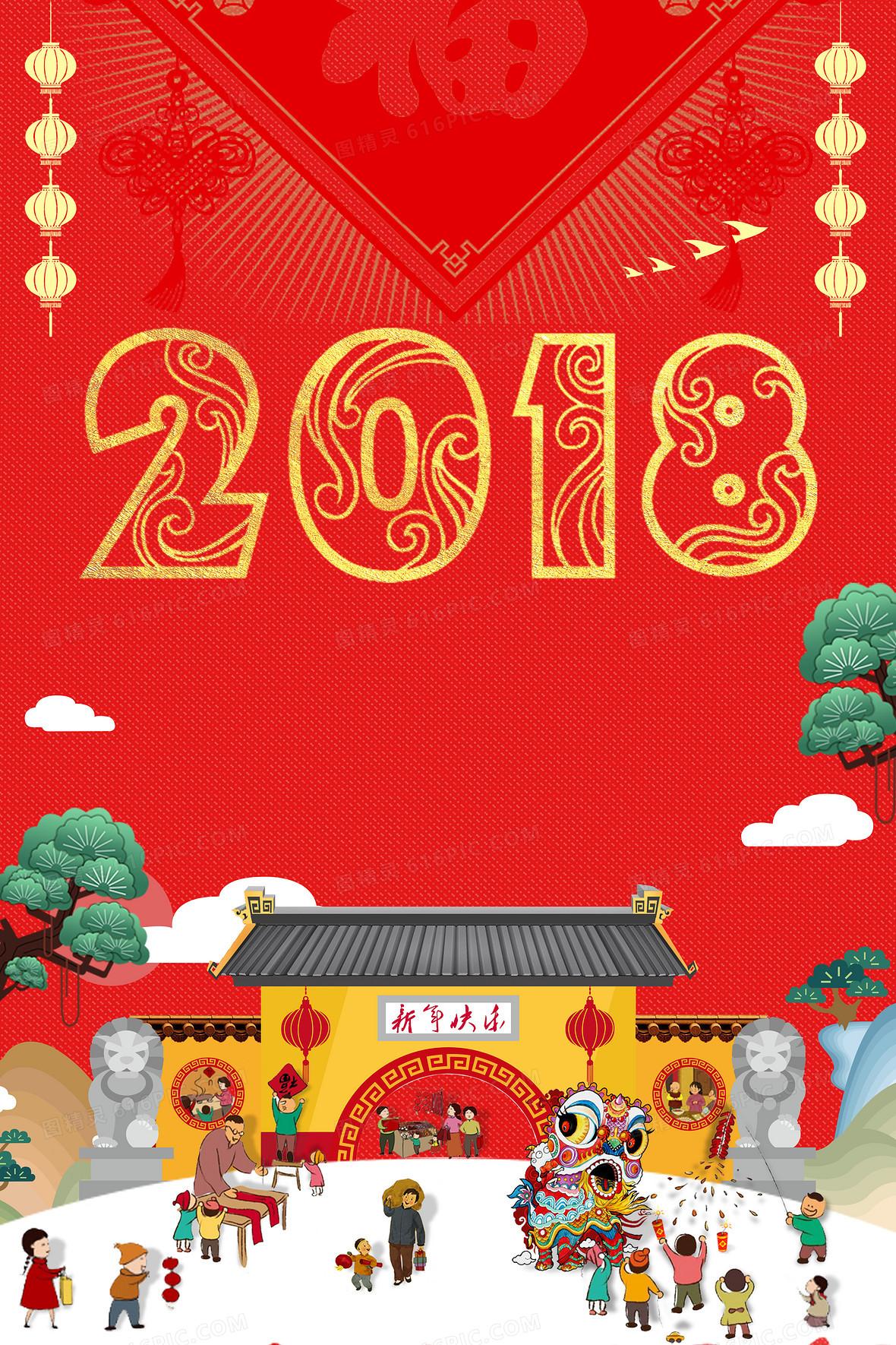新春红色喜庆背景素材海报