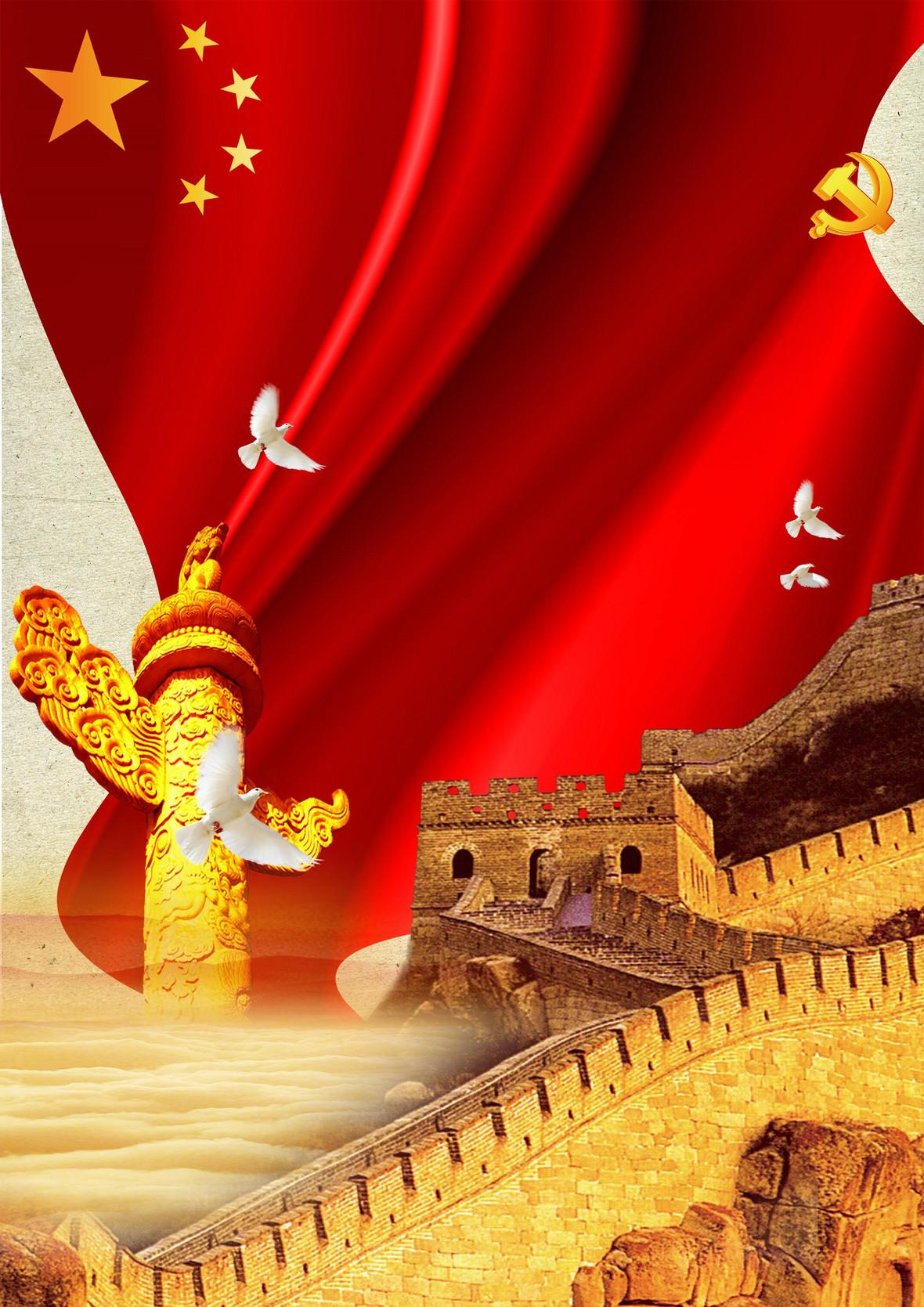红色大气国旗华表党建海报背景素材
