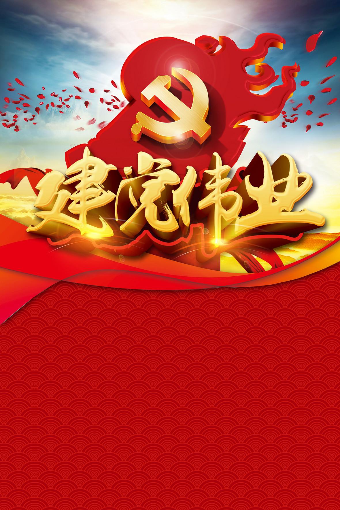 红色大气七一建党伟业背景素材