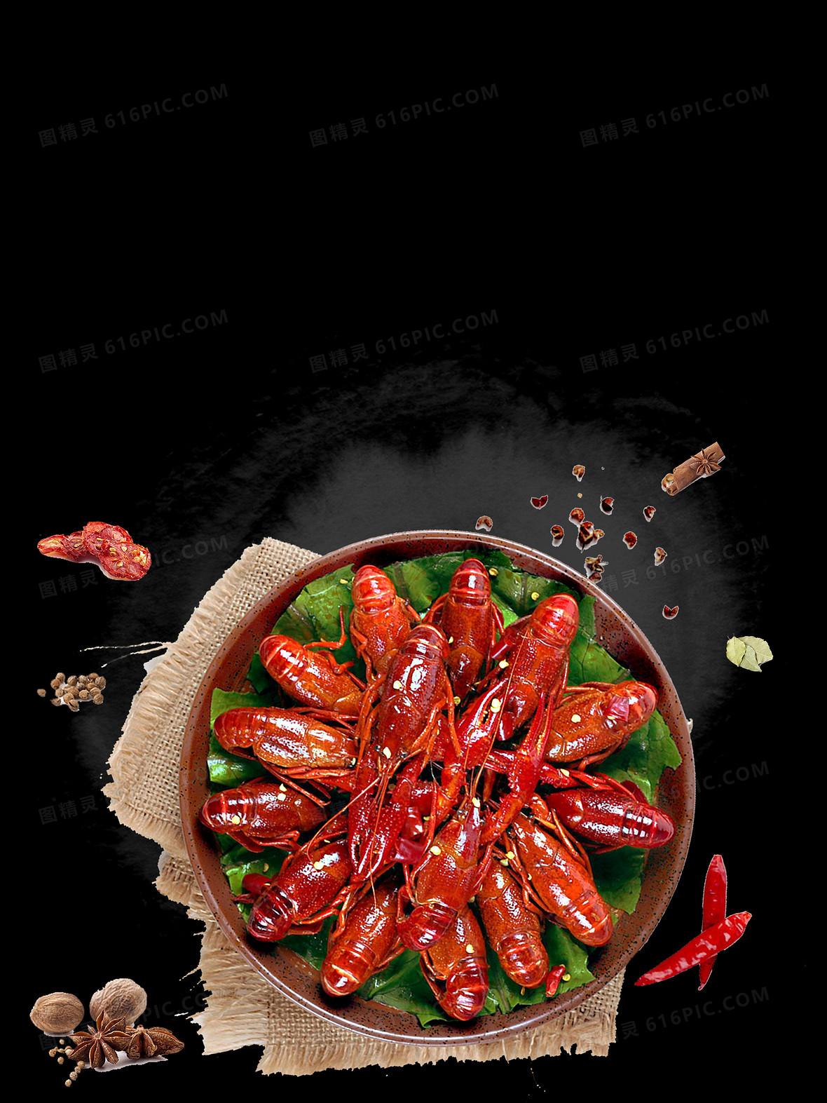 黑色简约龙虾美食海报背景素材