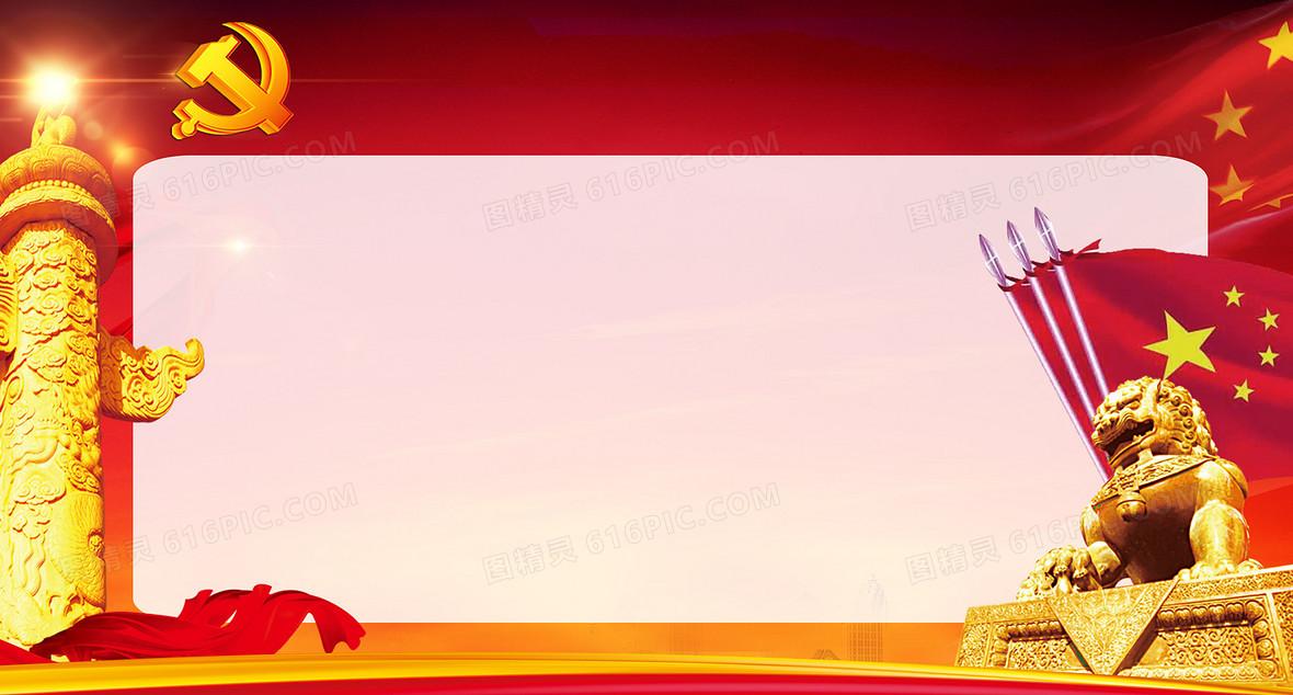 红色大气党建展板背景素材