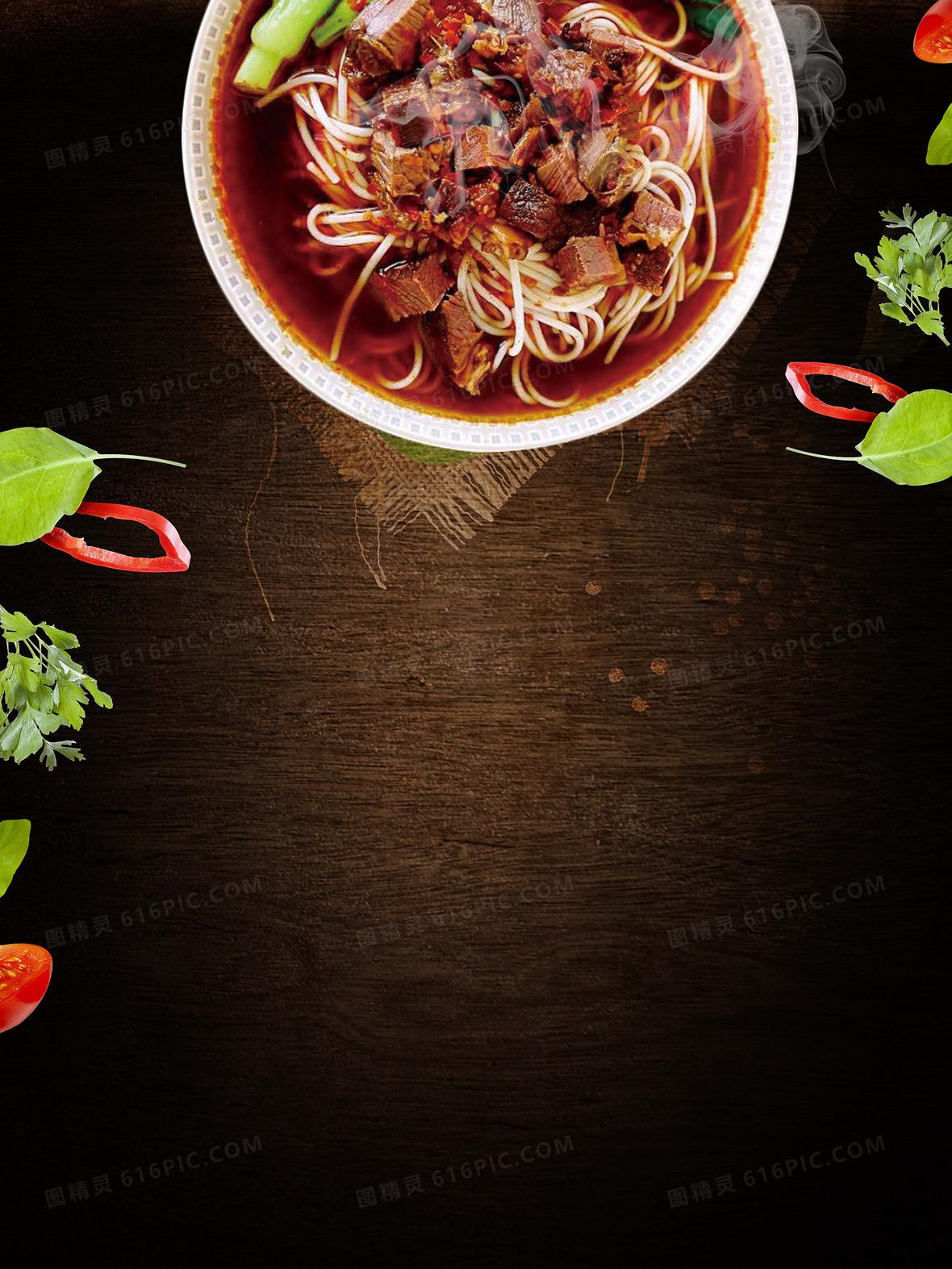 美味牛肉米线美食海报背景素材