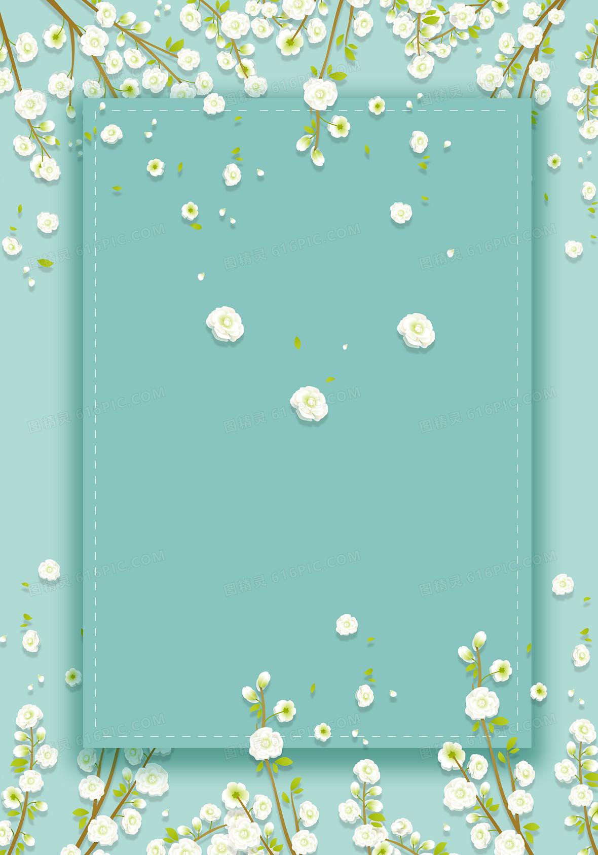 绿色简约文艺小清新夏季上新海报背景素材