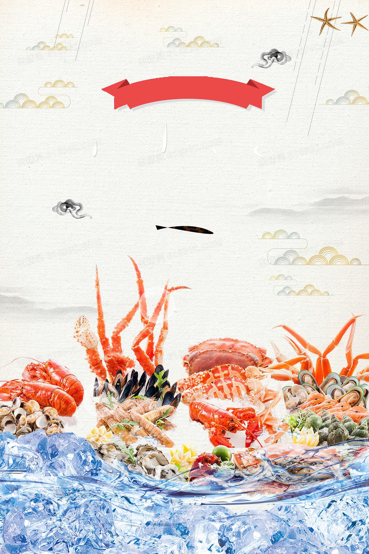 海鲜特价活动宣传广告海报背景素材
