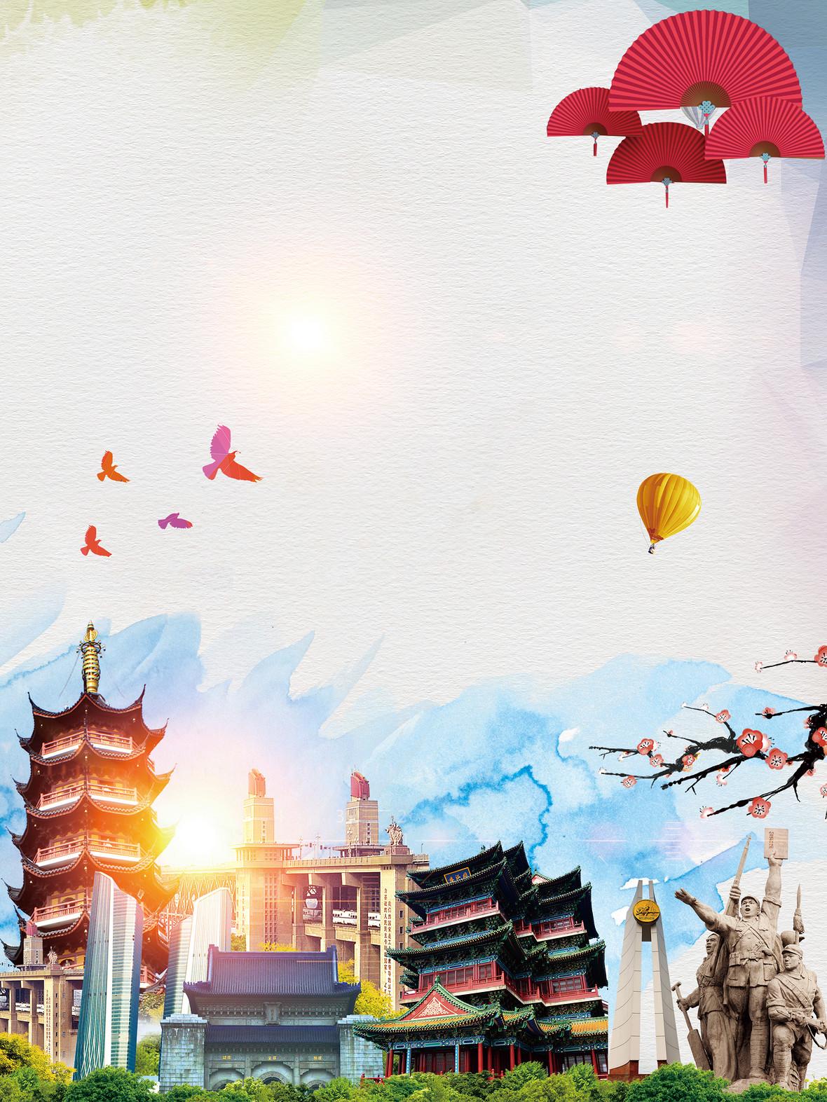 水彩江苏南京旅游海报背景素材
