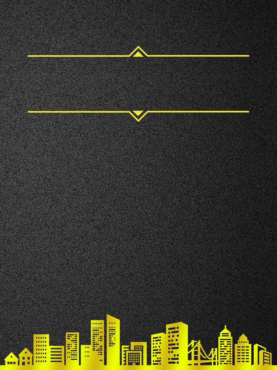 黑色质感建筑地产海报背景素材