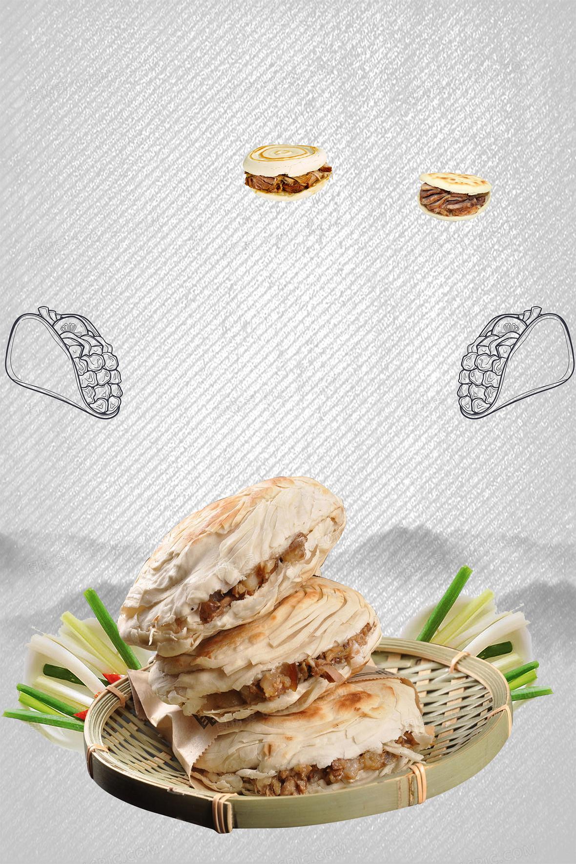 水墨简约陕西肉夹馍美食海报背景素材